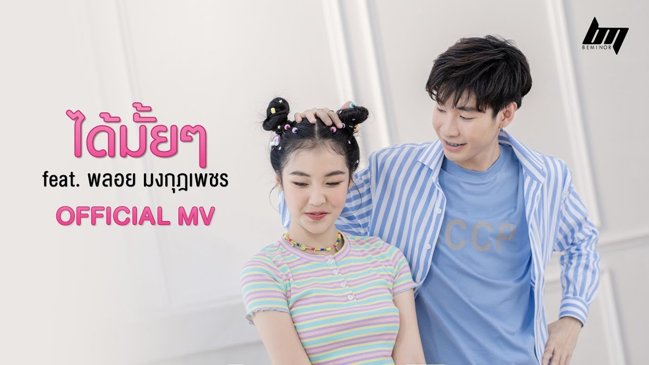 ได้มั้ยๆ feat. พลอย มงกุฎเพชร - BEMINOR [Official MV]