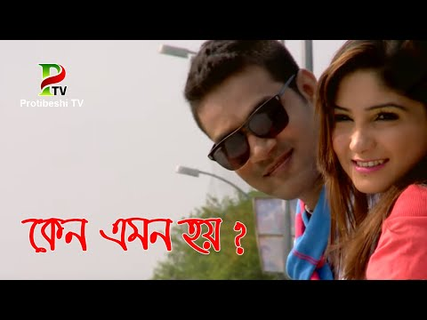 Keno Je Emon Hoy Bangla New Heart Touching Music Video