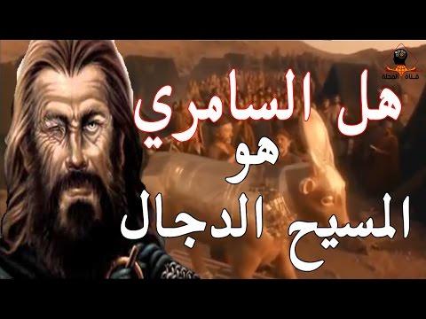 هل المسيح الدجال هو السامري ؟ ولماذا أطلقه 'نبي الله موسي' وهل حقاً الدجال يسكن مثلث برمودا