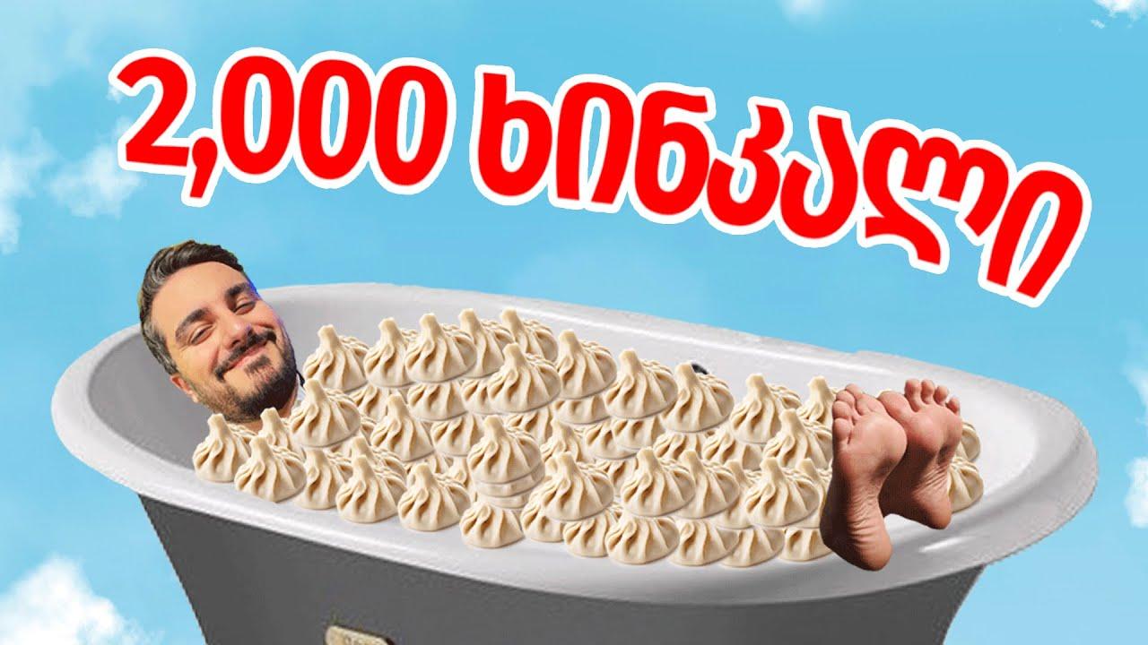 ხინკლის აბაზანა – 45,000 გამომწერი