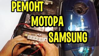 Пылесос Samsung VC8930 ремонт двигателя Калининград