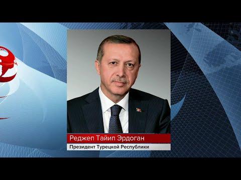 Президент Турции Реджеп Тайип Эрдоган назвал \