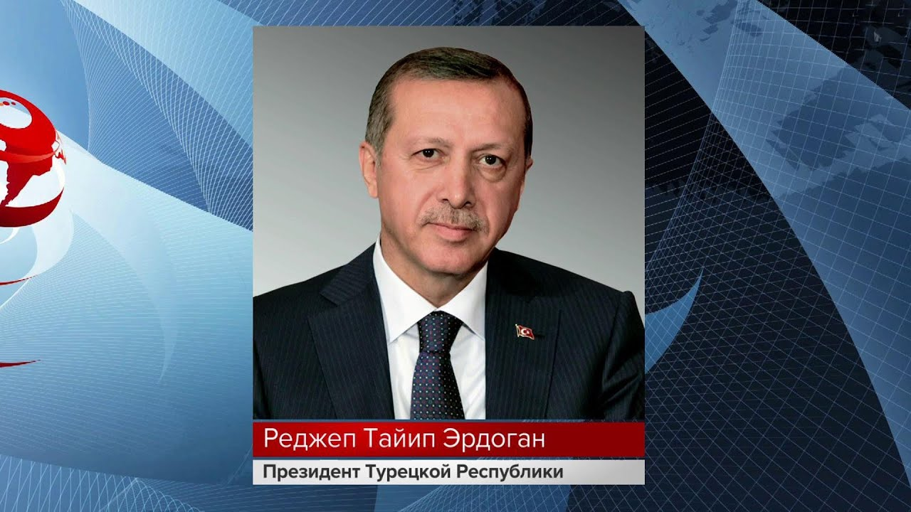 Президент Турции Реджеп Тайип Эрдоган назвал
