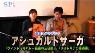 2013年5月18日(土)、19日(日) showdown presents ~アシュガルドサ...