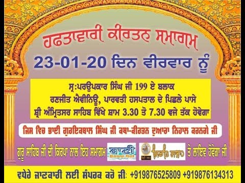 Live-Now-Gurmat-Kirtan-Samagam-From-Ranjeet-Avenue-Amritsar-Punjab-23-Jan-2020