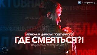 """Лучшие моменты со STAND-UP """"Данила Поперечный"""""""
