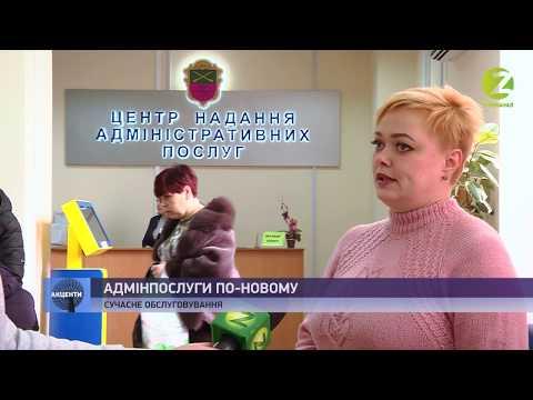 Телеканал Z: Новини Z - Запоріжці отримують адмінпослуги без черг та паперової тяганини - 23.01.2020