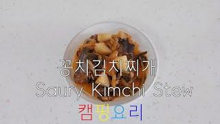 캠핑요리 꽁치김치찌개 초간단ㅣ:::ㅣsaury kimc…