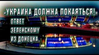 Украина должна. Покаяться. Радио Свобода узнавало.