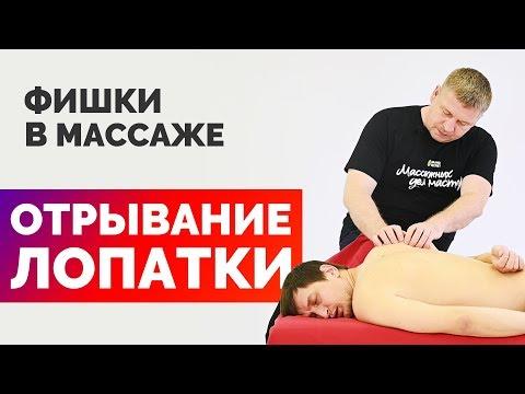 Фишки в массаже — отрывание лопатки