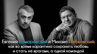 Евгений Комаровский и Михаил Лабковский: как во время карантина сохранить любовь и не стать врагами