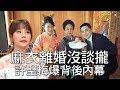 【精華版】 麻衣、王泉仁離婚條件沒談攏 許聖梅爆背後內幕