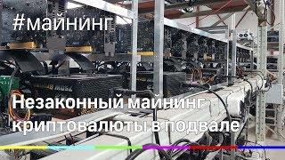 Майнинговую ферму для заработка криптовалюты обнаружили в подвале гостиницы