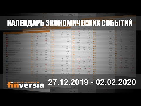 Календарь экономических событий. 27.01 - 02.02.2020 от Finversia.ru