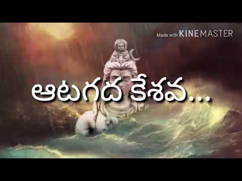 Aata Gadara Shiva Song With Lyrics Midhunam