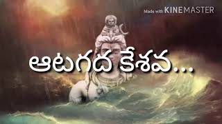 Aata gadara shiva song with lyrics - Midhunam