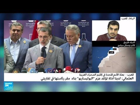 المغرب يحذر مجلس الأمن من -توغلات خطيرة- للبوليساريو في الصحراء الغربية