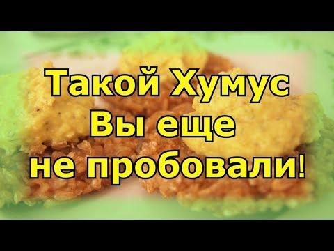 # Нутовая паста Хумус по-домашнему.