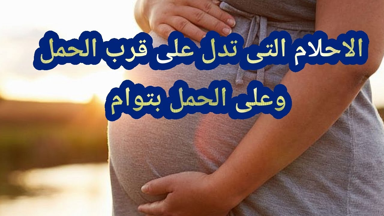 تفسير رؤية الاحلام التى تدل على قرب الحمل وعلى الحمل بتوام في الرموز المبشرة الدالة على الحمل بتوام Youtube