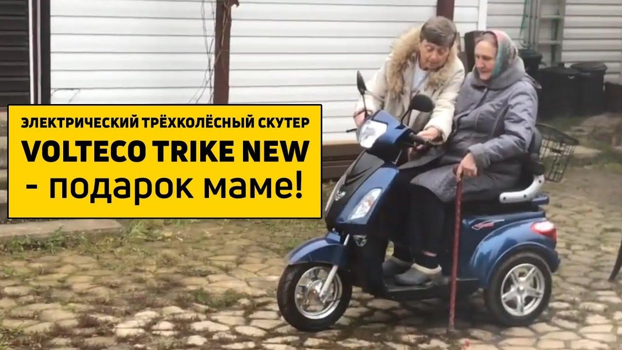 Электрический скутер Volteco Trike New - лучший подарок маме