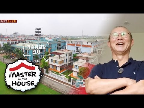 Park Hang Seo's Own VIP Bleacher Gets Prepared in His Room [Master in the House Ep 14]