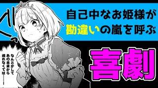 ティアムーン帝国物語~断頭台から始まる、姫の転生逆転ストーリー~(2)