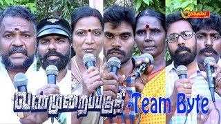 Vanmurai Paguthi Tamil Movie Official Team Byte #Vanmurai Paguthi Team Interview