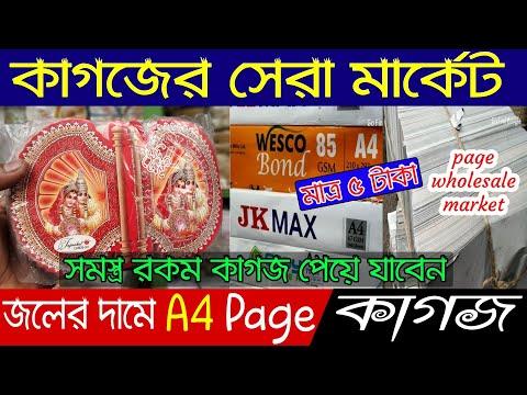কলকাতা কাগজের হোলসেল মার্কেট | A4 page হোলসেল মার্কেট | page and paper wholesale market