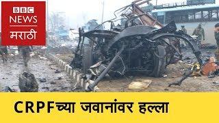 Kashmir Attack : Pulwama | CRPF's 34 troops killed | पुलवामा हल्ला : काश्मीर | CRPF चे 34 जवान ठार