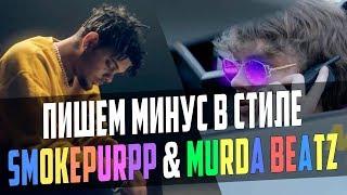 ПИШЕМ МИНУС В СТИЛЕ SMOKEPURPP & MURDA BEATZ В FL STUDIO 12