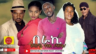 HDMONA - በራኺ ብ መድሃኔ ተኽለ (ኣባቴ) Beraki by Medhanie Tekle (Abatie) - New Eritrean Drama 2021