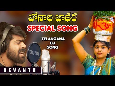 bonalu-song-2019-by-revanth-  -బోనాలు-షురూ-కాకా-  -laxmi-vinayak