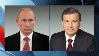 Владимир Путин провел телефонный разговор с президентом Узбекистана.