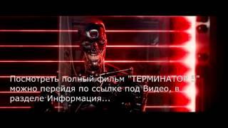 Смотреть кино онлайн ТЕРМИНАТОР 5