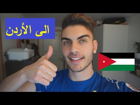 رح اسافر على الأردن | Jordan here I come