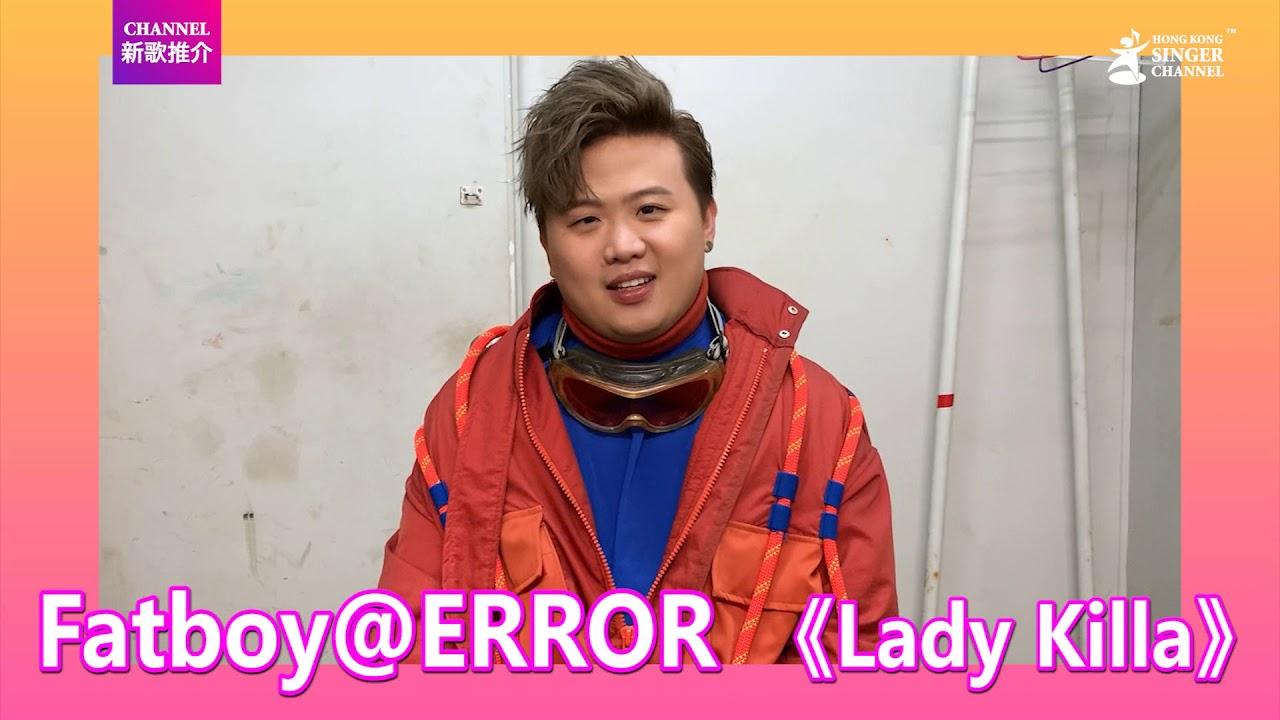 Fatboy@ERROR |Lady Killa|Channel新歌推介