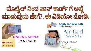 How to apply PAN card from mobile