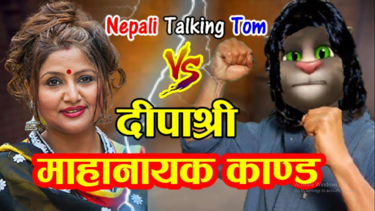 Nepali Talking Tom VS DeepaShree Niraula - Mahanayak Kanda Comedy Video - Talking Tom Nepali Comedy