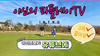 [이신해설위원]이신프로 채널개설