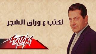 Laktob Ala Awrak El Shagar - Farid Al-Atrash لكتب ع وراق الشجر - فريد الأطرش