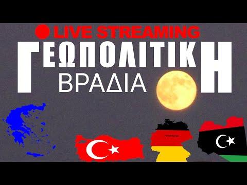 🔴 LIVE | «Γεωπολιτική Βραδιά» με τον Χρήστο - (25.1.2021)