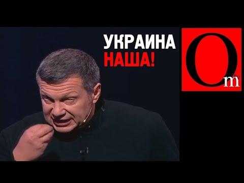 """Откровения вечерних мудо*вонов: """"Украину нужно взять под внешнее управление"""""""