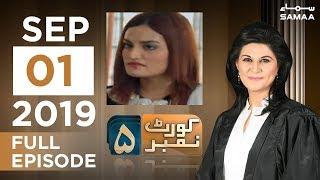 Larkiyon ko dhoka | Court Number 5 | SAMAA TV | 01 September 2019