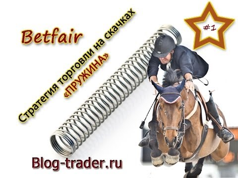 Торговля на скачках betfair