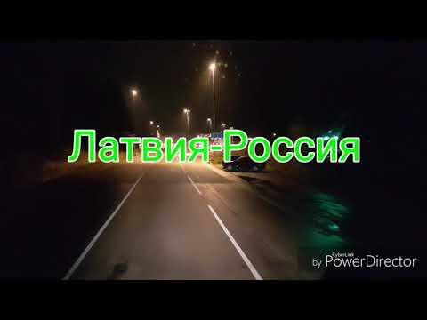 видео: Литва-Латвия-Россия.