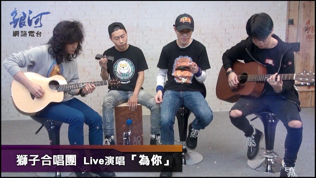 獅子合唱團 LION Live演唱「為你」 - YouTube
