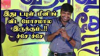 Actor Sathish Funny Speech At Hara Hara Mahadevaki Audio Launch