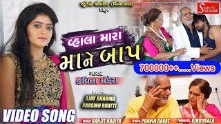 Vhala Mara Maa Ne Baap! HD Video! Kavita Mandra! Studio Shrishakti