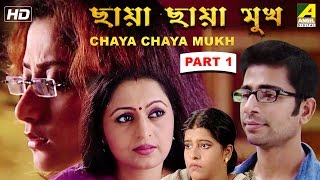 Chaya Chaya Mukh | New Bangla Telefilm | Part - 1