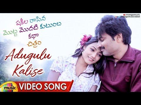 Adugulu Kalise Video Song - Shakeela Rasina Motta Modati Kutumba Katha Chitram